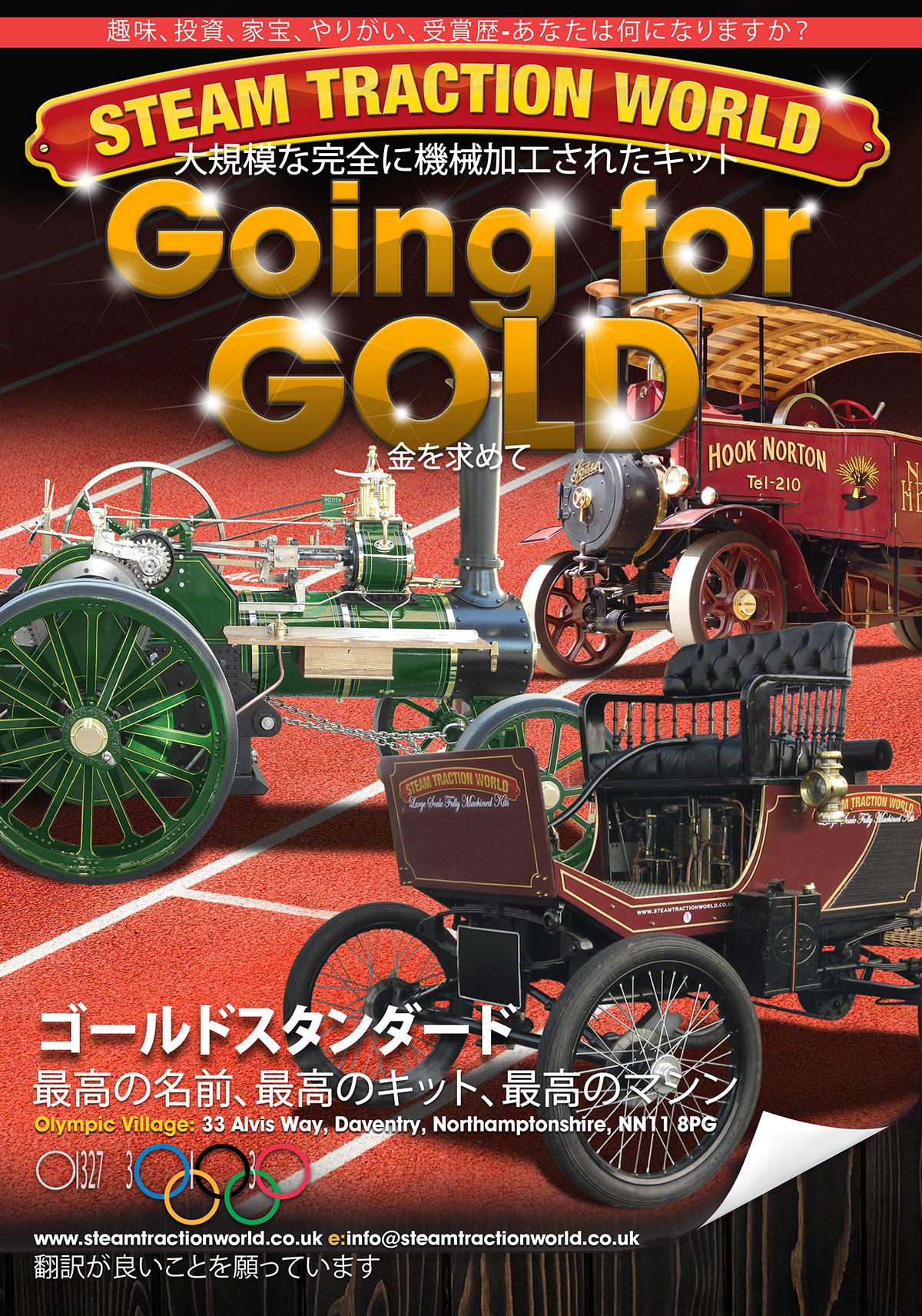 tokyo olympics advert